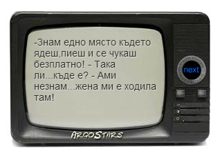 Телевизор с виц