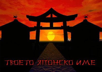 japan name