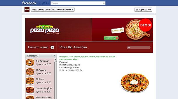pizza-facebook